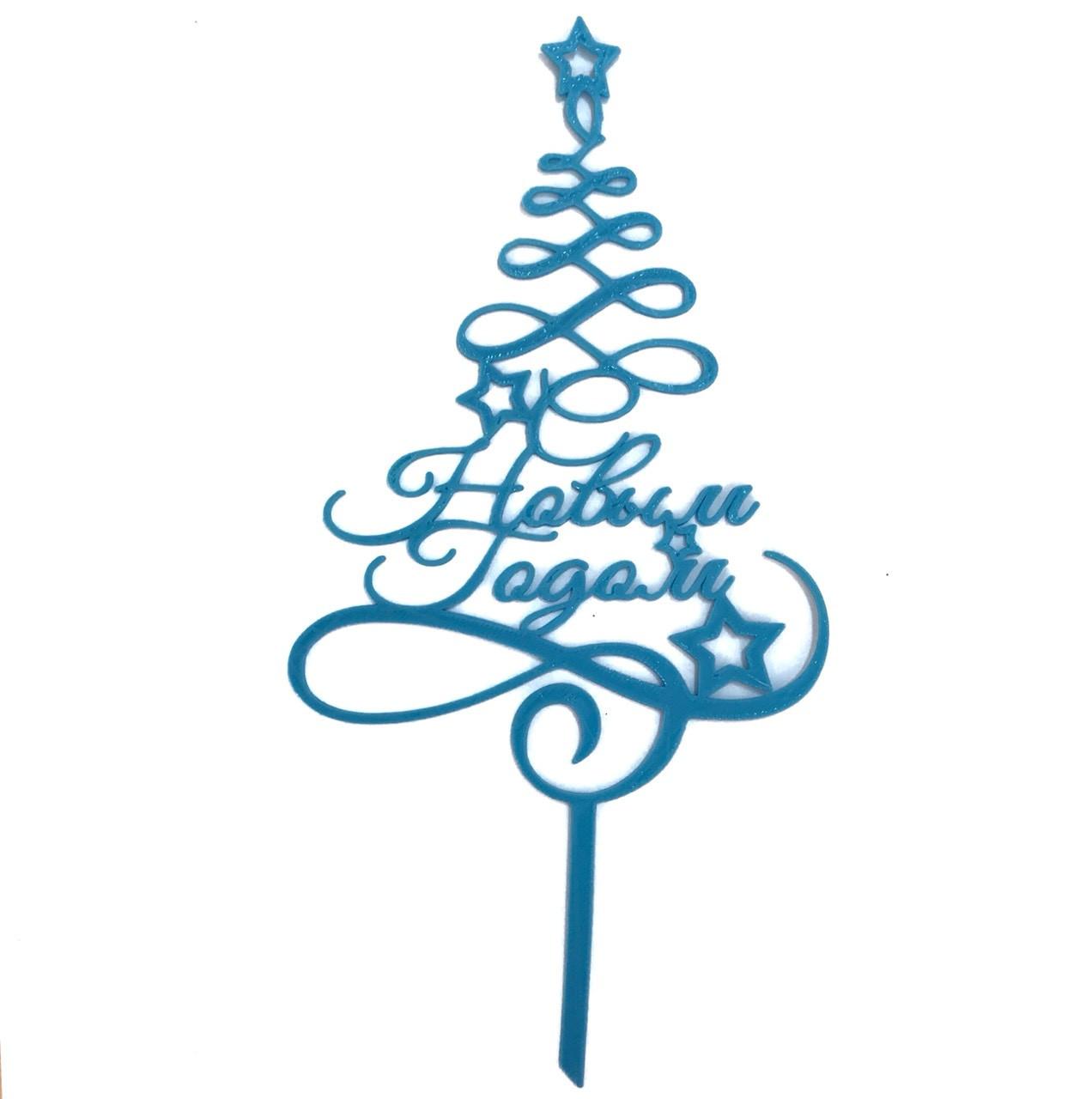 """Топпер """"С Новым Годом"""" голубой"""