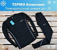 Нательное термобелье мужское зимнее в стиле Columbia до - 25*С