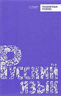Русский язык, 11 класс. Баландина Н.Ф, Дегтярёва К. В.