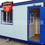 Пункт охраны КПП (6 х 2.4 м.), проходная, блок-контейнер.