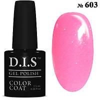 Гель-Лак для Ногтей Dis Цвет Розовый с Редким Шиммером Для Мастеров Маникюра и Педикюра, 7,5 мл. Тон 603