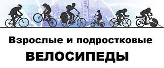 Велосипеды взрослые и подростковые (Одесса)