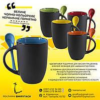 Чашка керамическая 380 мл с цветной ложечкой