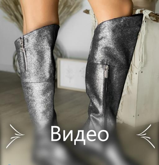 Высокие ботфорты с длинным манжетом №1060М-черное серебро замш