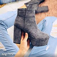 Женские демисезонные серые ботильоны ботинки на квадратном толстом каблуке и платформе