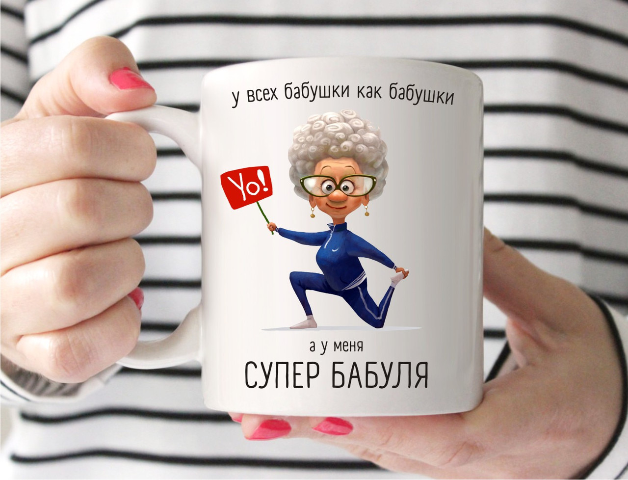 Кружка СУПЕР БАБУЛЯ