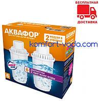Комплект сменных картриджей Аквафор В100-6 (2 шт)