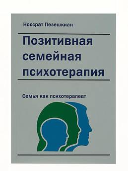 Пезешкиан Н. Позитивная семейная психотерапия