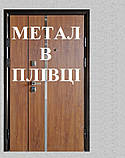 Двері вхідні метал в плівці БЕЗКОШТОВНА ДОСТАВКА, фото 2