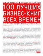 100 найкращих бізнес-книг усіх часів. Про що вони і чому їх слід прочитатьДжек Коверт & Тодд Саттерстен