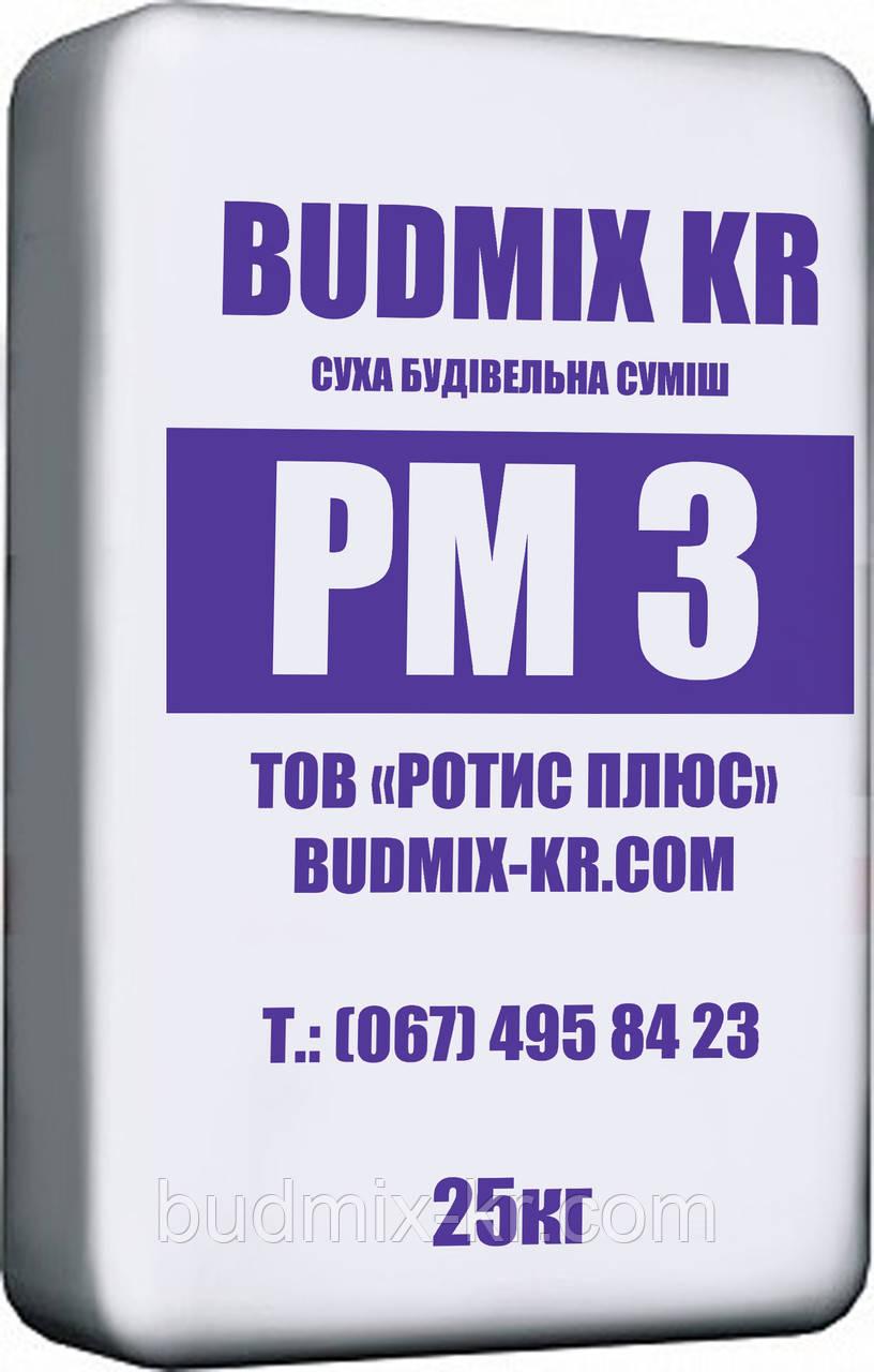 Быстротвердеющая ремонтная смесь РМ3 BUDMIX KR аналог  RS88 Ceresit 25 кг
