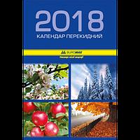 Календар перекидний на 2018 рік