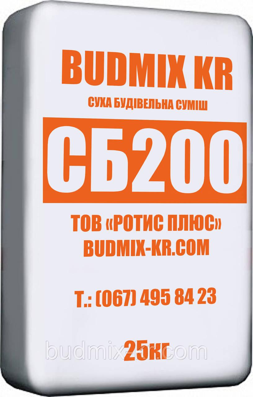 Универсальная смесь Сухой бетон СБ200 BUDMIX KR   (М200) 25 кг
