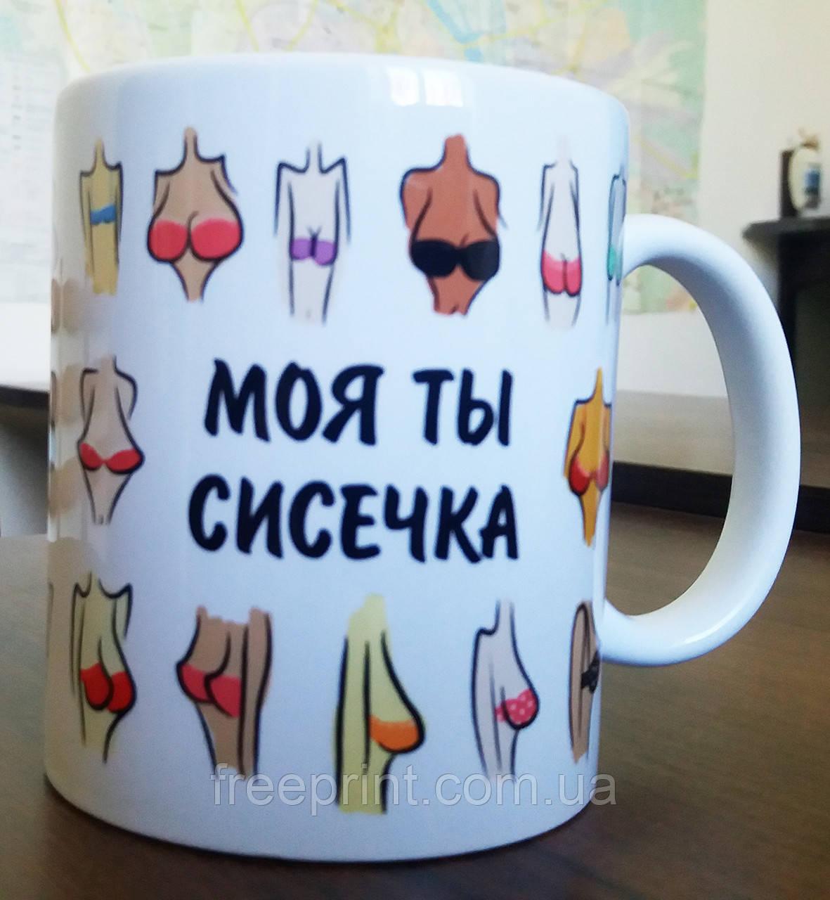 """Чашка-прикол """"Моя ты сисечка"""". Печать на чашках, кружках. Нанесение логотипа на чашку"""