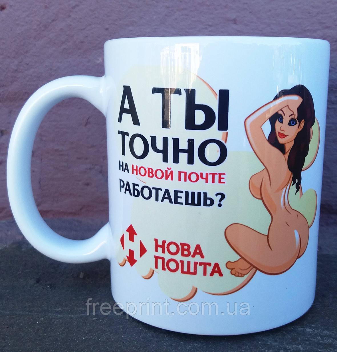 """Чашка-прикол """"А ты точно..."""". Печать на чашках, кружках. Нанесение логотипа на чашку"""