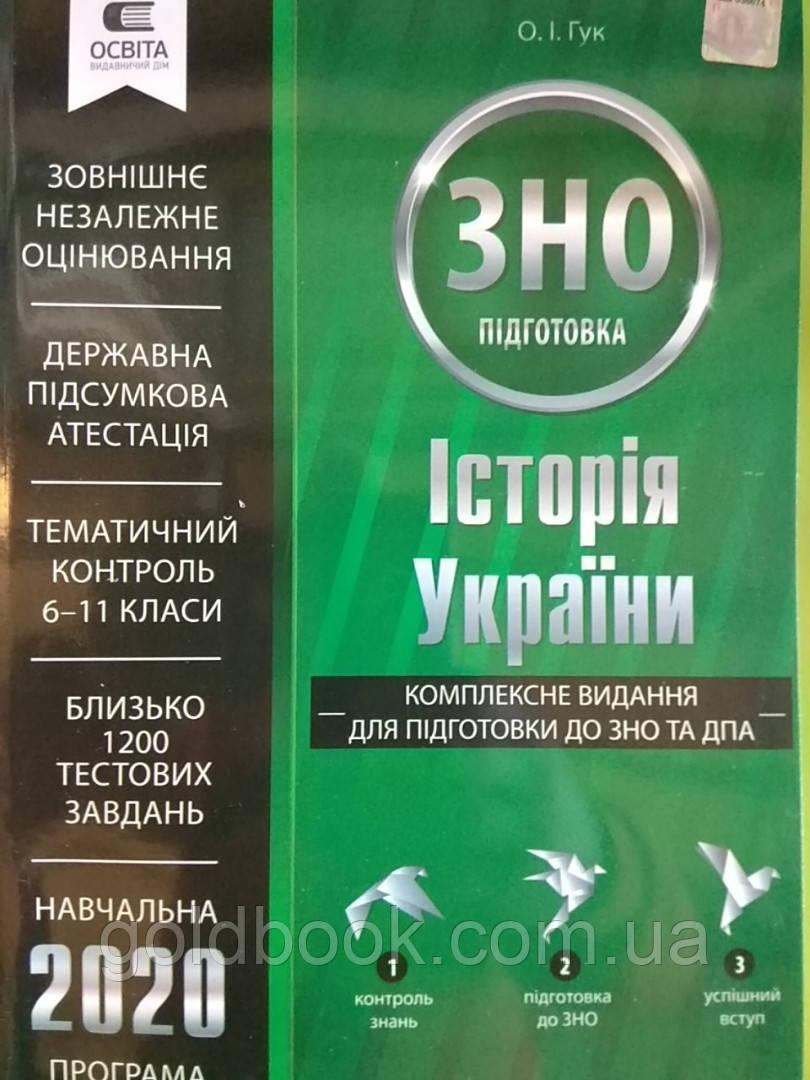 ЗНО 2020. Історія України. Комплексне видання.