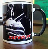 """Чашка """"Ты - мой наркотик"""". Печать на чашках, кружках. Нанесение логотипа на чашку"""