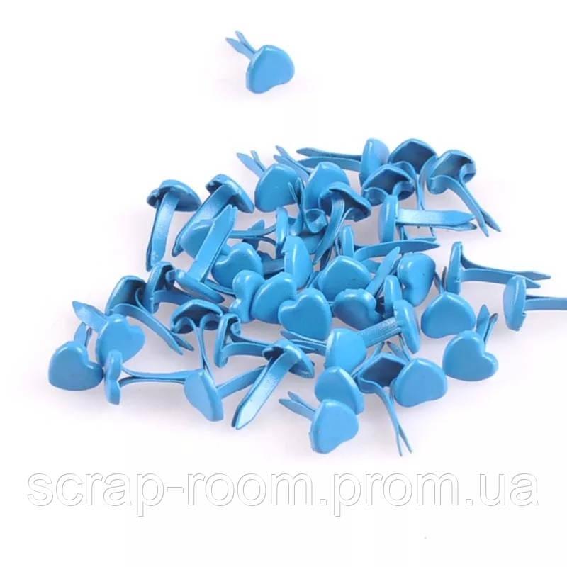 Брадсы металлические голубые, брадс сердце, брадс металлические сердце  5,5*11 мм, брадсы цветные, набор 10 шт