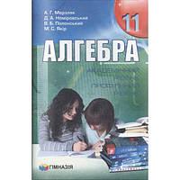 Алгебра (академ-проф), 11 клас. А. Г. Мерзляк, Номіровський та ін.