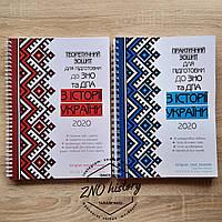 Комплект зошитів ЗНО Історія України 2020. Середній результат ЗНО 181, ДПА 10