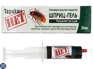 Универсальная защита Таракан Нет, шприц-гель от тараканов и муравьев