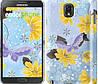 "Чехол на Samsung Galaxy Note 3 N9000 Лето ""2846c-29"""