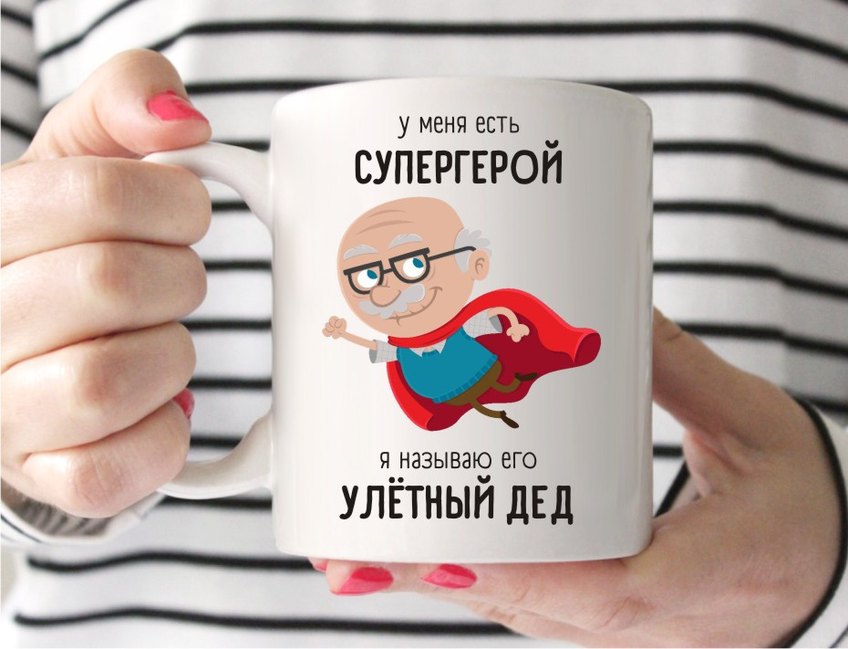 Кружка УЛЁТНЫЙ ДЕД