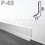 Новинка! Алюминиевый плинтус для пола Sintezal Р-63