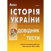 ЗНО 2020 Історія України. Гісем О.В. Довідник+Тести