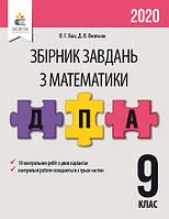 ДПА 2020 9 клас, Математика, Бевз В.