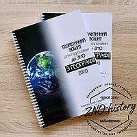Комплект зошитів теорія+практика ЗНО з географії 2020, ЗНО география 2020