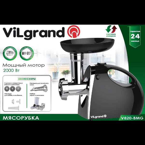 М'ясорубка електрична 2000 Вт+деруны, овощи, томат, ручка, реверс ViLgrand V820-ВMG_black
