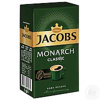 Кофе молотый Jacobs Monarch  230 гр