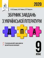 ДПА 2020 9 клас, Українська література, Єременко О.