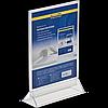 Інформаційна табличка двостороння BUROMAX, 150*200 мм