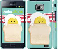 """Чехол на Samsung Galaxy S2 i9100 Веселая глазунья """"2842c-14"""""""
