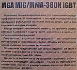 Полуавтомат Минск MIG/MMA-380N, фото 9
