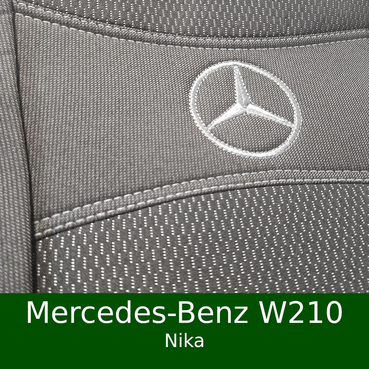 Чехлы на сиденья Mercedes-Benz W210 1995-2003г (Nika)