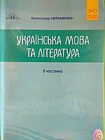 ЗНО 2020 Українська мова та література 2 частина
