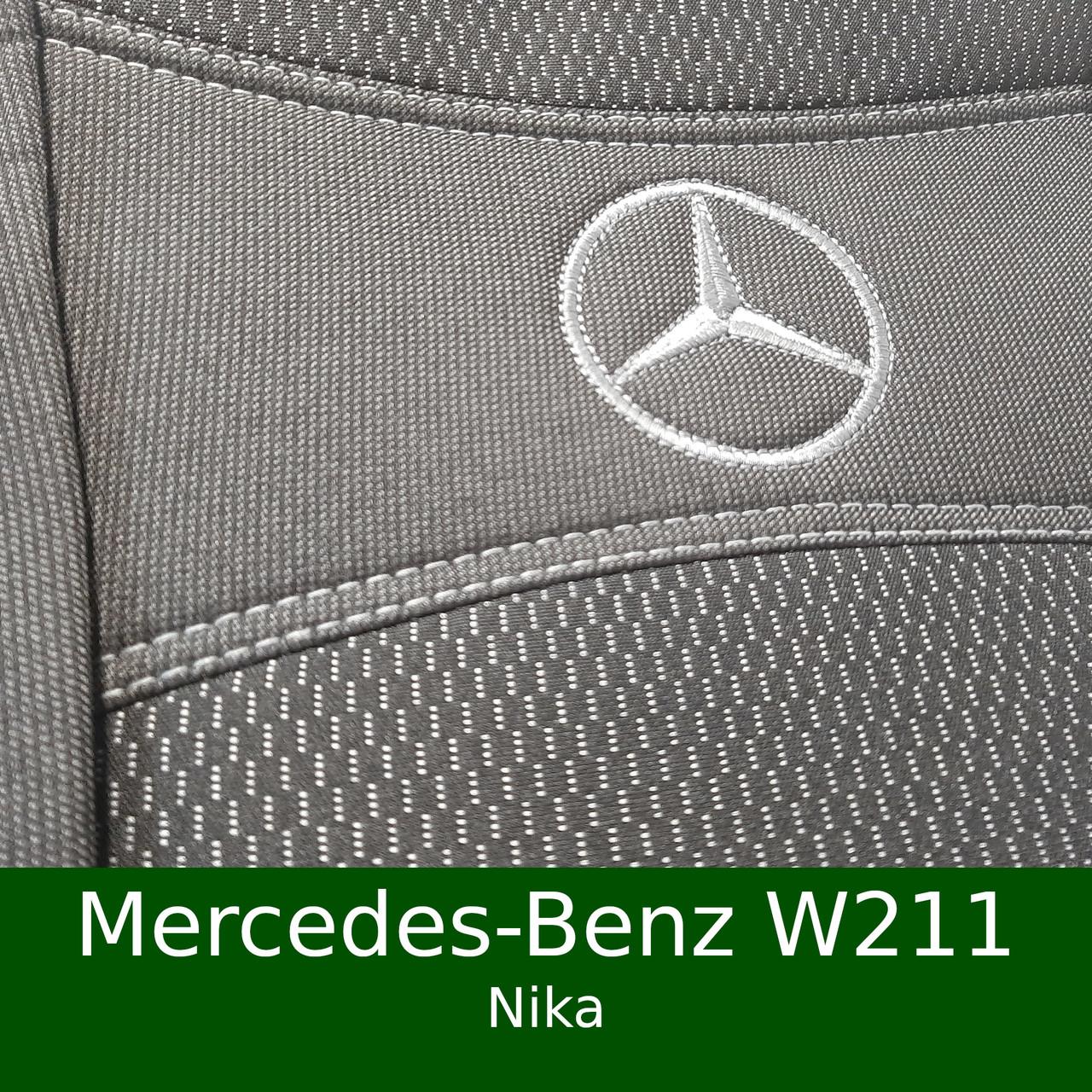 Чехлы на сиденья Mercedes-Benz W211 2002-2009г (Nika)