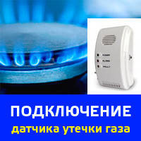 Подключение датчика утечки газа