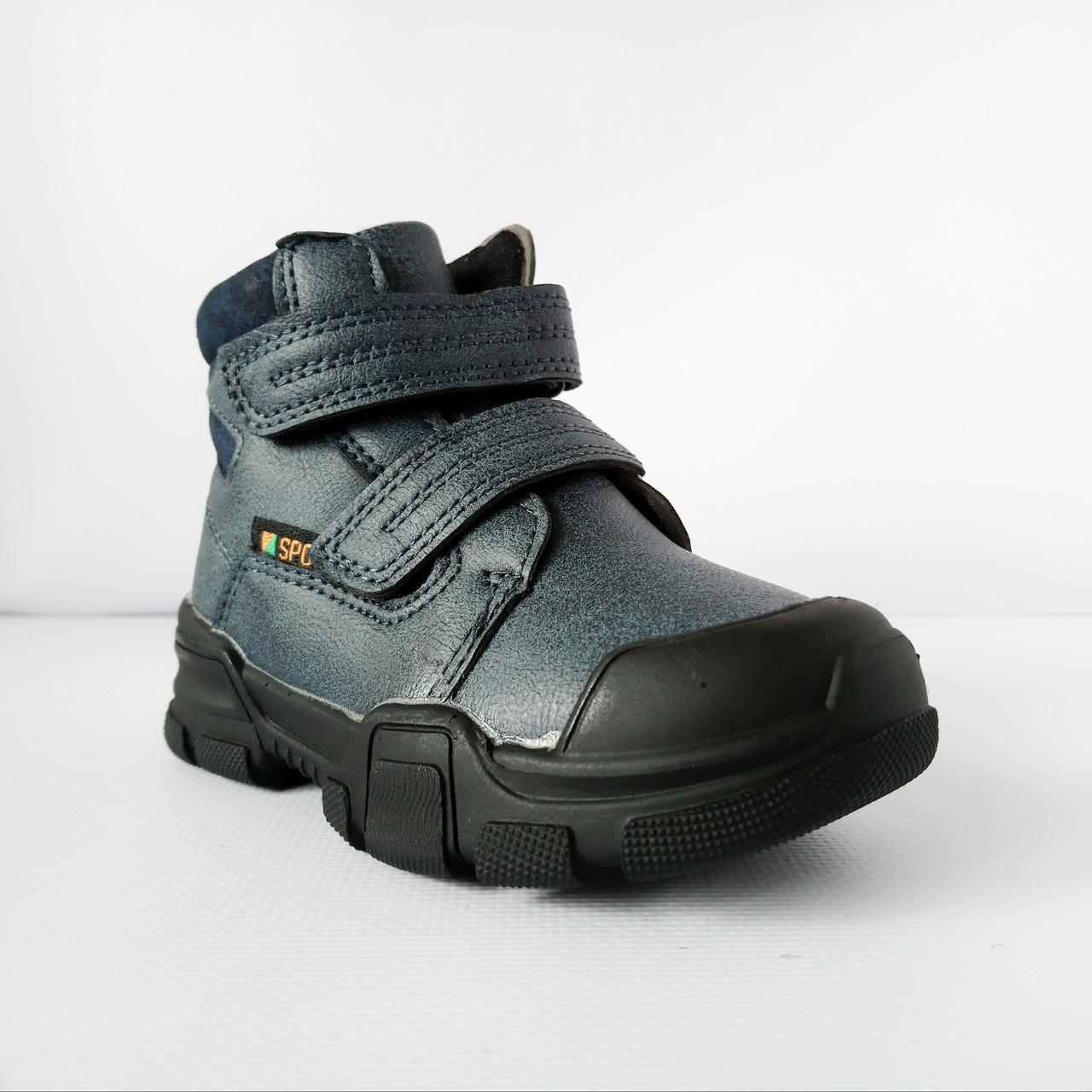 Ботинки с защитой носка мальчикам, р. 28, 29, 30, 32. Демисезон