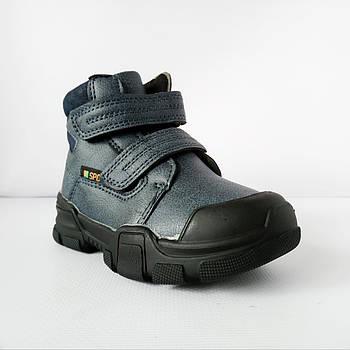 Ботинки с защитой носка мальчикам, р. 28, 29. Демисезон