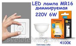 Светодиодная лампа диммируемая VIDEX MR16 6W GU5.3 4100K 220V