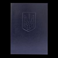 Папка з гербом України, А4, вініл, темно-синій