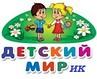 Интернет магазин Детский МИРик , оптовые продажи, дропшиппинг по всей Украине, России и странам СНГ