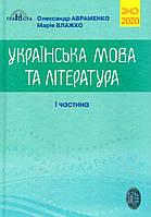 Українська мова та література, довідник, завдання в тестовій формі Частина 1 Авраменко О. М., Блажко М. (2020)