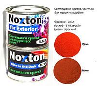 Люминесцентная краска для наружных работ Noxton for Exterior, фасовка 0,5 л. Цвет Красный