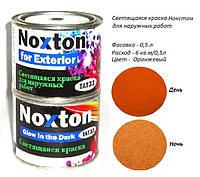 Люминесцентная краска для наружных работ Noxton for Exterior, фасовка 0,5 л. Цвет Оранжевый