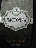 """Штаны женские """"Ласточка"""" на меху. Термо. Великан.  4XL/54, фото 2"""